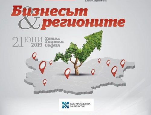 """Conference """"Business and Regions"""" on 21st June at Hilton Hotel in Sofia"""